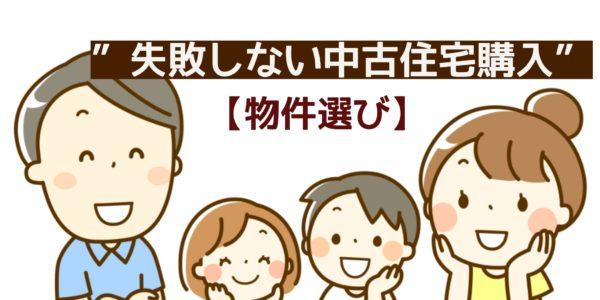 """""""失敗しない中古住宅購入""""【物件選び】"""