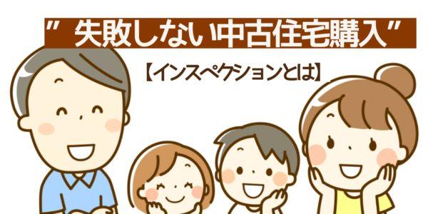 """""""失敗しない中古住宅購入""""【インスペクションとは】"""