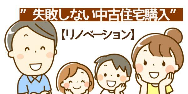 """""""失敗しない中古住宅購入""""【リノベーション】"""